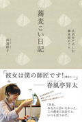 高遠彩子のオフィシャルブログ